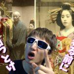 【花魁衣装で成人式の人見て!】250年前の江戸時代に誕生した[花魁]をカラー画像で振り返えりながら壮絶な一生を解説! [ヨッシー世界の歴史]