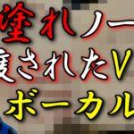 V系バンド「R指定」マモがファンから血○れノートとカミソリを貰ってしまう[令和TV闇ニュース]