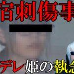 【ヤンデレ】高岡由佳とホスト新宿事件の概要やインスタやFacebook情報[令和TV事件・未解決事件]