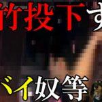【福岡】マンションの部屋から道路上に爆竹を投げ入れる男達が炎上![令和TV炎上ニュース]