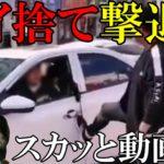 韓国で車からポイ捨てしたDQNが勇者によって退治される動画が話題に(タバコ,ナンバー)[令和TV話題のニュース]