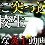 【大分】高校生が軽自動車に体当たりして行く動画が話題に! 他、車のトランクに乗り込む女[令和TV炎上ニュース]