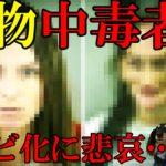 """薬物中毒者女性の時系列顔写真がまるでゾンビだと話題に! 他、マレーシア""""人間蒸し""""儀式事故[令和TV闇ニュース]"""