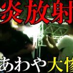 ジャンプビクトリーカーニバル2019で「火炎放射」事件発生! 京アニ事件も冷めやらぬ内に…(幕張メッセ)[令和TV炎上ニュース]