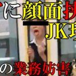 電車のドアに笑顔で顔を挟むJKの動画(tiktok)が話題に! 名前や学校名など流出か!?[令和TV炎上ニュース]