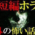 【怖い話】超短編海外ホラー怪談5選!(朗読,動画,ユーチューブ,おすすめ)[令和TVホラー]