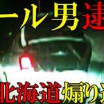 北海道で煽り運転後にバールで脅迫した男が逮捕! 車から降りた女は携帯で撮影![令和TV話題のニュース]