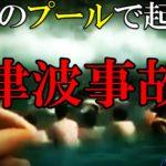 中国の流れるプールで起きた津波事故! 数十人が重軽傷を負う![令和TV闇ニュース]