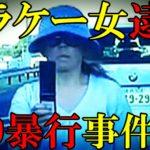 煽り運転犯人女逮捕で顔画像が公開!(ガラケー,経歴,インスタ,Facebook)[令和TV話題のニュース]