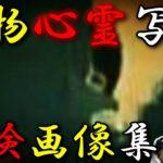 【危険】本物の超怖い心霊写真画像10選!(解説付き)[令和TVホラー]