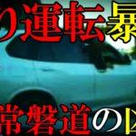 常磐道で煽った末に暴行した男のナンバー特定! 代車で逮捕間近!?(動画,静岡,愛知)[令和TV炎上ニュース]