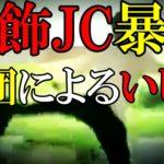 【江戸川・葛飾】男子中学生に女子中学生がいじめ暴行を受ける動画が話題に! 犯人の名前や学校名流出!?(JC)[令和TV炎上ニュース]