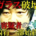 豊明市フロントガラス叩き割り犯 木崎喬滋容疑者逮捕! 情報特定か!?(割る,叩き割る,素手)[令和TV炎上ニュース]