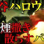 渋谷ハロウィン2019でパリピバイク男が白煙上げるやばい動画が話題に! 突然殴られる事案も!(警察,軽トラ)[令和TV炎上ニュース]