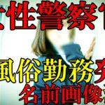 拳銃置き忘れ風俗勤務バレた女性警官顔画像流出で美人かわいいと評判に!?[令和TV速報ニュース]