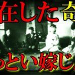 かつて鹿児島に本当に存在していた恐すぎる奇習「おっとい嫁じょ」(日本,田舎,風習,怖い話)[令和TV闇雑学]