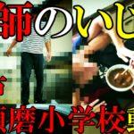 神戸市立東須磨小学校の教師カレーいじめ事件の動画! 加害者教師達の名前画像特定か?(不祥事)[令和TV話題のニュース]