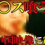 中国でやばい食べ物を食べる女が話題に! 他,本物の幽霊と話題の映像など5選(危険,食品,大食い)[令和TV闇ニュース]
