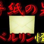 【怖い話】「手紙の男」第二次世界大戦後のベルリンにまつわる恐怖怪談!(短編,朗読,海外,実話,事件)[令和TVホラー]