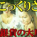 【怖い話】日本の「こっくりさん」の恐怖に戦慄する海外少女達!(怪談,短編,朗読,心霊)[令和TVホラー]