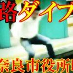 奈良市役所職員不祥事! 奈良駅ホームでジャンプして炎上! 他,車からバールを持ち出し脅迫した男が逮捕された話題など2選(不祥事,まとめ,バカッター,拡散)[令和TV炎上ニュース]
