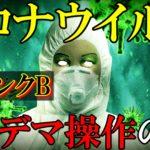 【新型コロナウイルスの真実/最新情報日本】デマ情報拡散に転売・情報操作する人間達を暴露(映像,安倍首相,予言した人)[令和TV闇情報]