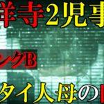 【吉祥寺本町】タイ人母が自宅マンションで10代2児を殺害した事件(東京都武蔵野市)[令和TV事件・未解決事件]