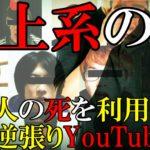 人の死や不幸を炎上ネタにするYouTuber達の闇! YouTubeに蔓延する逆張り系となりますまし(志村けん,追悼,加藤茶)[令和TV闇情報]