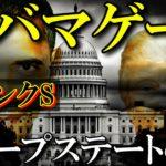 「オバマゲート」ロシア疑惑とディープステートの闇(意味,オバマゲートとは,ロシアゲートとは,ヒラリーメール,トランプ,ヒラリー,逮捕,イルミナティ,フリーメイソン,Q,QAnon)[令和TV陰謀論]